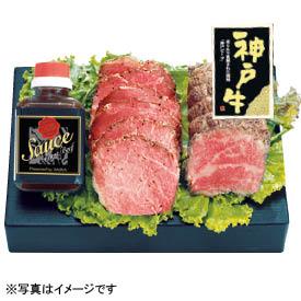 神戸牛 ローストビーフ(HAEE-70)