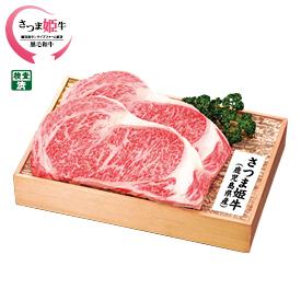 さつま姫牛(鹿児島県産黒毛和牛) 厚切りサーロインステーキ用