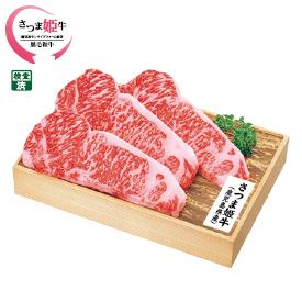 さつま姫牛(鹿児島県産黒毛和牛) サーロインステーキ用