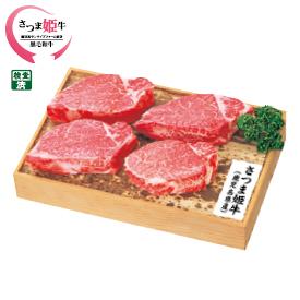 さつま姫牛(鹿児島県産黒毛和牛) ヒレステーキ用