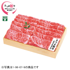 さつま姫牛(鹿児島県産黒毛和牛) ロースしゃぶしゃぶ用