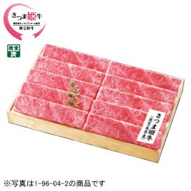 さつま姫牛(鹿児島県産黒毛和牛) かたすきやき用
