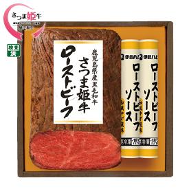 さつま姫牛(鹿児島県産黒毛和牛) ローストビーフ