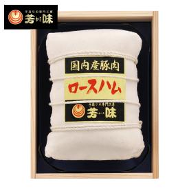 芳味 原形布巻ロースハム