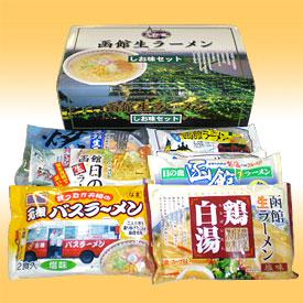 【名産品おとりよせ】函館生ラーメン「しお味7種類14食セット」 上磯店