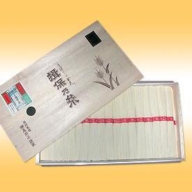 【名産品おとりよせ】揖保の糸 手延素麺 古上級 4kg 竜野店