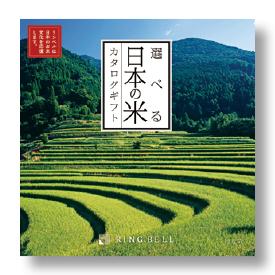 〈選べる日本の米〉ほなみ