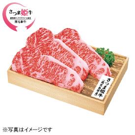 さつま姫牛(鹿児島県産黒毛和牛)サーロインステーキ用