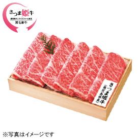 さつま姫牛(鹿児島県産黒毛和牛) ロースすきやき用(冷凍)