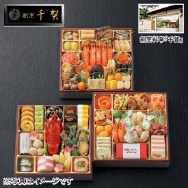 割烹料亭千賀 迎春おせち料理 三段重「慶運」 四〜五人前