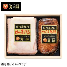 芳味 ロースハム・つるし焼豚セット(木箱入り)