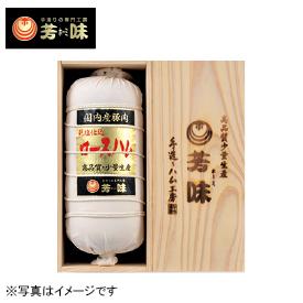 芳味 布巻ロースハム(木箱入り)